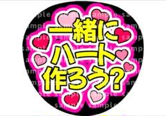 "Thumbnail of ""一緒にハート作ろう?"""