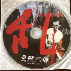 """Thumbnail of """"乱('85ヘラルド・エース/グリニッチ・フィルム)"""""""