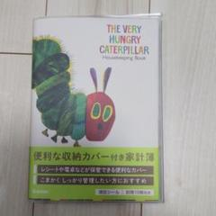 "Thumbnail of ""家計簿 はらぺこあおむし B5"""