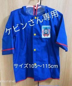 "Thumbnail of ""トーマス レインコート 男の子用 105cm〜115cm"""