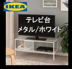 "Thumbnail of ""【新商品】イケア IKEA テレビ台, メタル/ホワイト  【新品・送料込み】"""