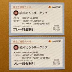 "Thumbnail of ""橋本カントリークラブ 優待券 割引券 チケット 2枚"""