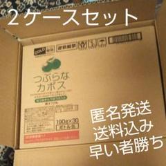"Thumbnail of ""つぶらなカボス2ケースセット(新品・未開封品 190g×30×2セット)"""