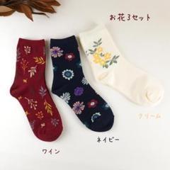 "Thumbnail of ""レディース サイズ22~25 お花 3足セット 綿靴下"""