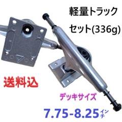 "Thumbnail of ""スケボー トラック 139  軽量 ホロー ライツ 7.75㌅ ~ 8.25 ㌅"""