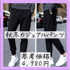 """Thumbnail of """"大人気!ジョガーパンツ メンズ レディース Lサイズ スキニー ジャージ"""""""