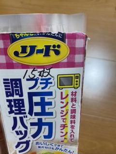 "Thumbnail of ""リード プチ圧力調理バッグ 1セット(15枚) ライオン"""