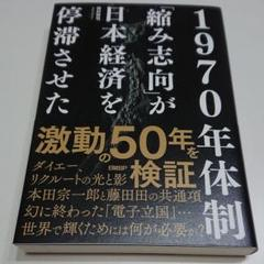 """Thumbnail of """"1970年体制 「縮み志向」が日本経済を停滞させた"""""""