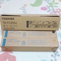 "Thumbnail of ""TOSHIBAトナー T-FC50J 2本 廃トナーボックス TB-FC505J"""