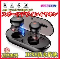 """Thumbnail of """"Y30 Bluetoothイヤホン ワイヤレスイヤホン 黒 スポーツ 高音質"""""""