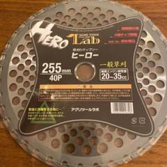 "Thumbnail of ""①【新品】10枚セット 刈払機チップソー  255mm 40P 穴径25.4mm"""
