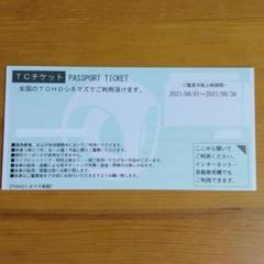"Thumbnail of ""TOHOシネマズ TCチケット1枚"""