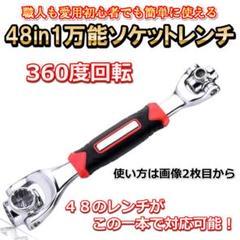 """Thumbnail of """"万能レンチ ソケットレンチ 360度回転 車 バイク修理 DIY工具"""""""
