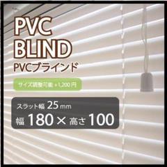 """Thumbnail of """"新品 オーダー可 PVCブラインド 羽根幅25mm 幅180cm×高100cm"""""""