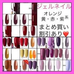 """Thumbnail of """"【オレンジ 黄 赤 紫】ジェルネイル カラージェル セット まとめ売り セルフ"""""""