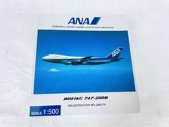 """Thumbnail of """"【未開封】ANAモデルプレーン B747-200B 1/500 飛行機 模型"""""""
