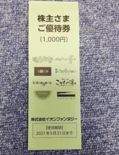 "Thumbnail of ""イオンファンタジー 株主優待 1000円分"""