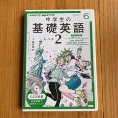 "Thumbnail of ""NHK CD ラジオ 中学生の基礎英語 レベル2 2021年6月号"""
