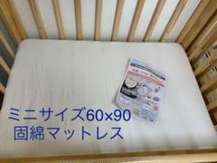 """Thumbnail of """"ベビー ミニサイズマットレス 60×90 サンデシカ"""""""