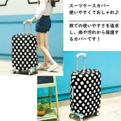 "Thumbnail of ""【限定セール】 スーツケース  カバー  ポルカドット XLサイズ"""