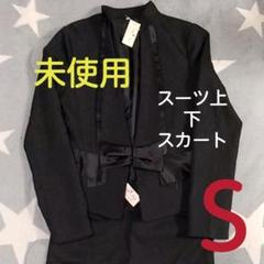 "Thumbnail of ""レディース上下スーツ(スカート)"""