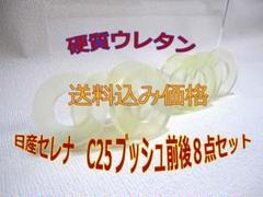 """Thumbnail of """"■最安送料込価格■セレナ C25 ウレタンブッシュ 8点  音鳴対策 異音 ガタ"""""""