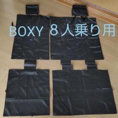 "Thumbnail of ""車 シートカバー 8人用  BOXY"""