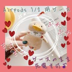 """Thumbnail of """"Airpods 1/2 用ケース"""""""