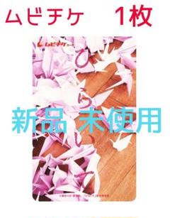 "Thumbnail of ""ひらいて ムビチケ"""