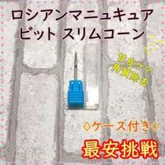 """Thumbnail of """"ロシアンマニキュア ネイルビット コーン キューティクル ネイル お手入れ ケア"""""""