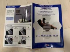 "Thumbnail of ""値下げ!JAL 日本航空 スカイラックスシート 案内しおり"""