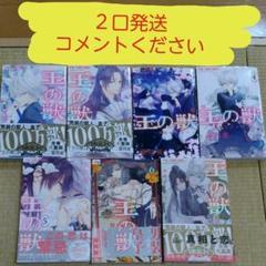 "Thumbnail of ""即買い歓迎 ふなっしー様専用① 王の獣 1~7"""