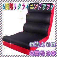 "Thumbnail of ""❤大特価❤洗える座椅子 フロアチェア 折りたたみチェア 6段階リクライニング"""
