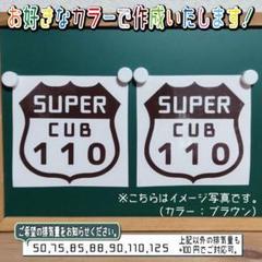 """Thumbnail of """"ルート標識②SUPERCUBカッティングステッカー2枚組 スーパーカブ"""""""