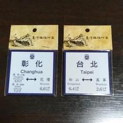 台湾国鉄 彰化・台北駅 駅名板 マグネット