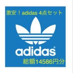 "Thumbnail of ""激安!数量限定 adidas  4点セット"""