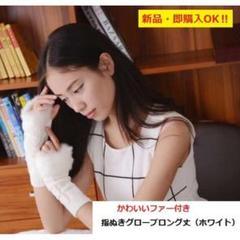 """Thumbnail of """"即購入OK✨新品✨大人かわいいファー付き♬指なしグローブロング丈(ホワイト)♬"""""""