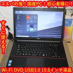 "Thumbnail of ""Win10コスパの鬼!安心の富士通!/メモリ2/DVD/無線/USB3.0"""