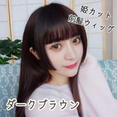"""Thumbnail of """"ダークブラウン 前髪ウィック 姫前髪 ぱっつん"""""""