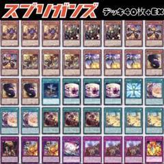 "Thumbnail of ""遊戯王 スプリガンズ デッキ"""