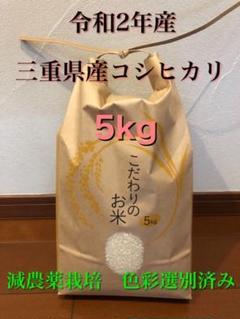 "Thumbnail of ""令和2年産 農家直送 三重県産 コシヒカリ お米 5kg 5キロ 白米 精米"""