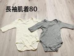 "Thumbnail of ""長袖肌着 ロンパース80"""