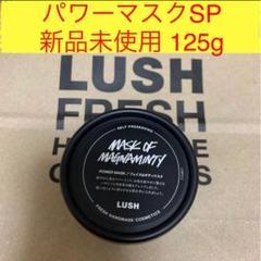 "Thumbnail of ""ラッシュ パワーマスク SP  125g"""