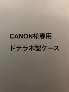 "Thumbnail of ""【CANON様専用】ドテラ木製ケース"""
