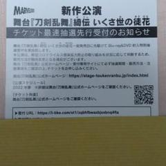 "Thumbnail of ""舞台 刀剣乱舞 刀ステ  最速抽選先行受付シリアルコード"""