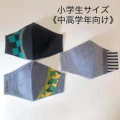 "Thumbnail of ""インナーマスク3枚 小学生 男の子 子供 キッズ 女性小さめ 和柄デザイン"""