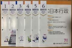 """Thumbnail of """"月刊日本行政8冊セット(2021年1月〜2021年8月)"""""""