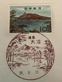 """Thumbnail of """"大沼と駒ヶ岳、昭和36年初日カバー、"""""""