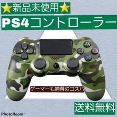 """Thumbnail of """"PS4(プレステ4)コントローラー 互換品 迷彩 プロコン"""""""