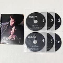 "Thumbnail of ""真昼の月 全6巻セット レンタル落ち DVD"""